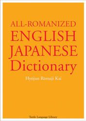All-Romanized English Japanese Dictionary