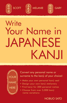 Write Your Name in Kanji