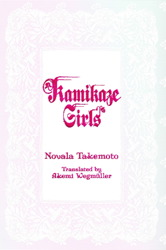 Kamikaze Girls (Novel)