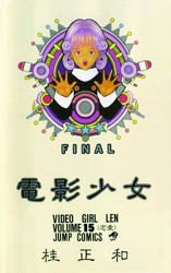 Video Girl Ai, Vol. 15
