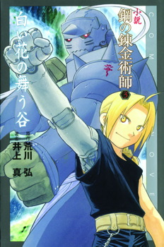 Fullmetal Alchemist: The Valley of White Petals (Novel)