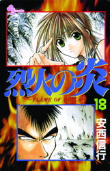 Flame of Recca, Vol. 18
