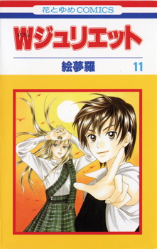 W Juliet, Vol. 11