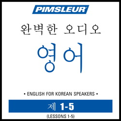 ESL Korean Phase 1, Unit 01-05