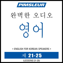 ESL Korean Phase 1, Unit 21-25