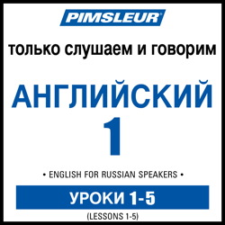 ESL Russian Phase 1, Unit 01-05