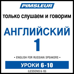 ESL Russian Phase 1, Unit 06-10