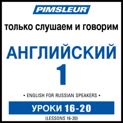 ESL Russian Phase 1, Unit 16-20