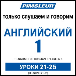 ESL Russian Phase 1, Unit 21-25