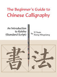 The Beginner's Guide to Chinese Calligraphy