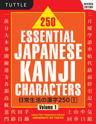 250 Essential Japanese Kanji Characters Volume 1 Revised Edition