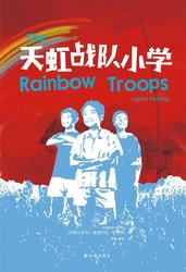 Rainbow Troops (Mandarin Edition)
