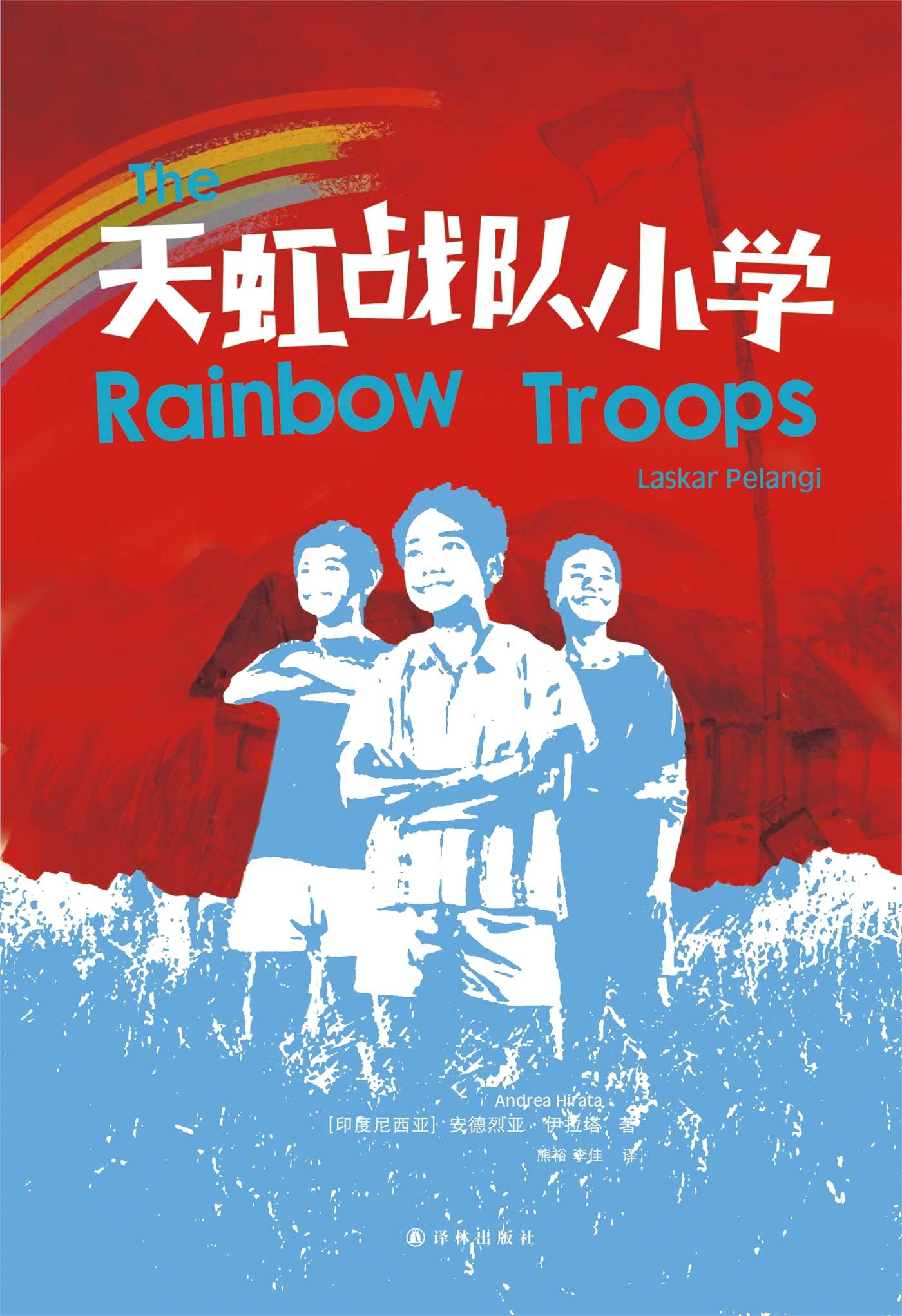 the rainbow troops novel analysis Andrea hirata's novel the rainbow troops one novel two very different versions andrea hirata's novel the rainbow troops is the first indonesian novel to become an international bestseller.