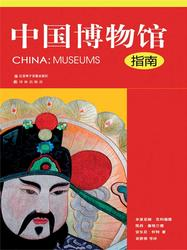 China: Museums (Mandarin Edition)
