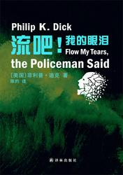 Flow My Tears, the Policeman Said (Mandarin Edition)