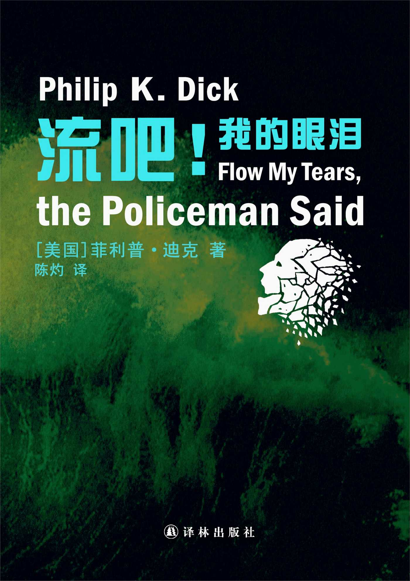 Philip K Dick and Amphetamines r/printSF - reddit
