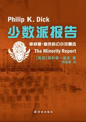 The Minority Report (Mandarin Edition)