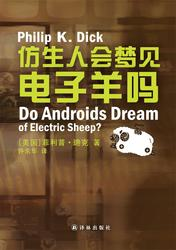Do Androids Dream of Electric Sheep? (Mandarin Edition)