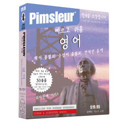 Pimsleur English for Korean Speakers Quick & Simple Course - Level 1 Lessons 1-8 CD