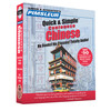 Pimsleur Chinese (Cantonese) Quick & Simple Course - Level 1 Lessons 1-8 CD