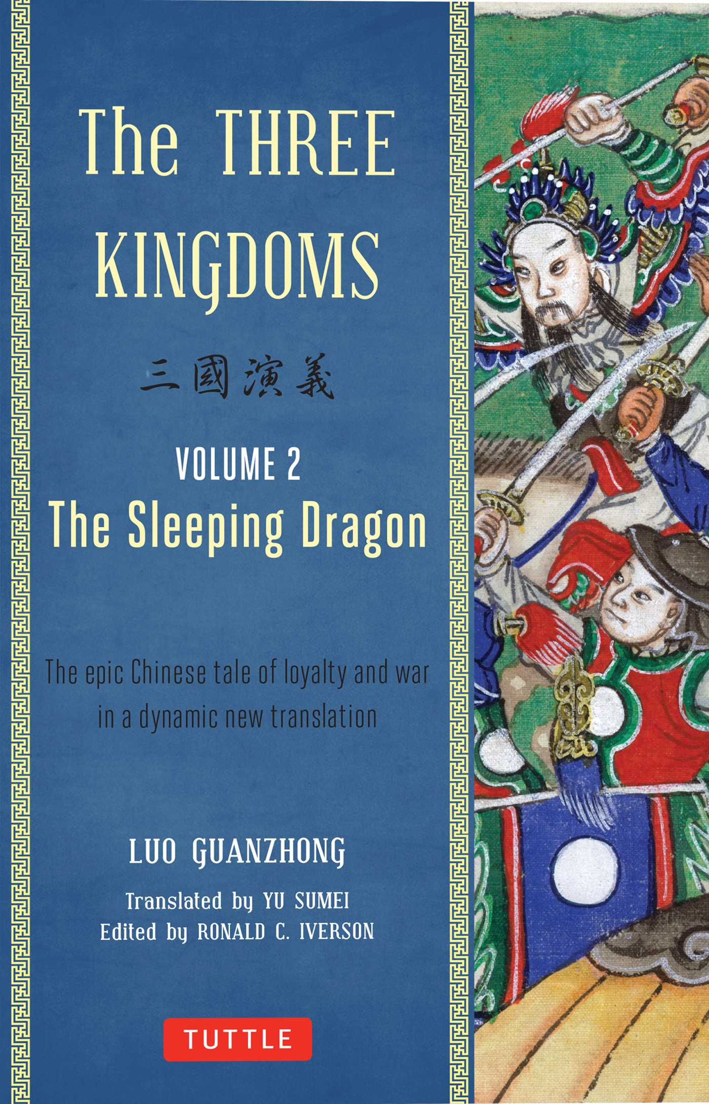 The-three-kingdoms-volume-2-the-sleeping-dragon-9780804843942_hr