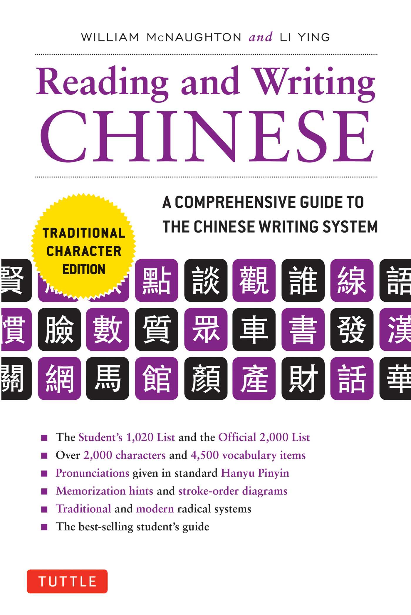 Reading writing chinese traditional character edition 9780804847155 hr