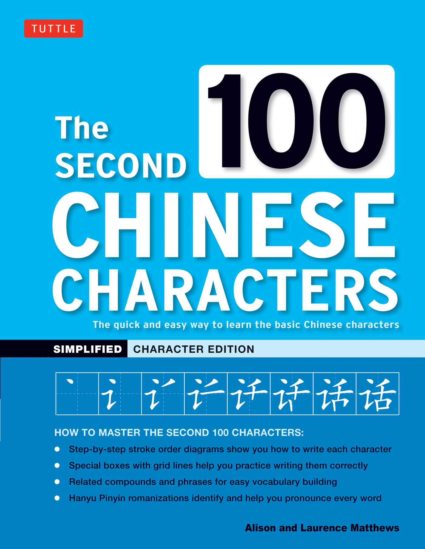 The second 100 chinese characters simplified character edition 9780804849371 hr
