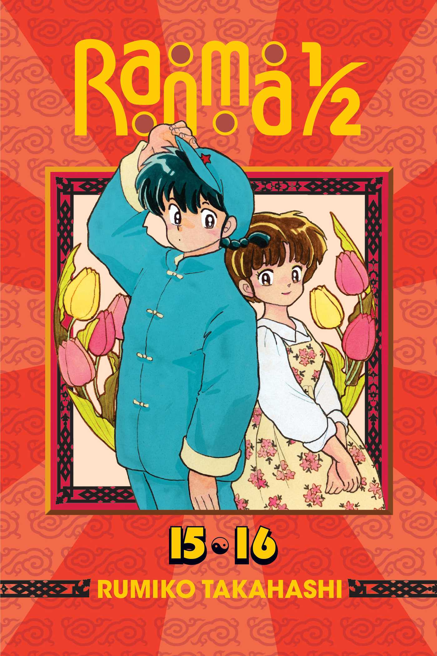 Ranma 1 2 (2 in 1 edition) vol 8 9781421566214 hr