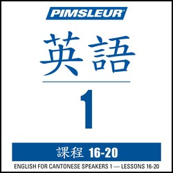 ESL Chinese (Can) Phase 1, Unit 16-20