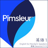 Pimsleur English for Chinese (Mandarin) Speakers Level 1 Lessons 11-15 MP3