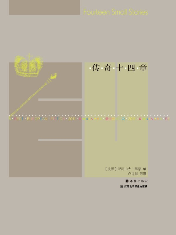 Best european fiction 2011 (mandarin edition) 9787894000699.in02