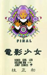 Video Girl Ai, Vol. 15