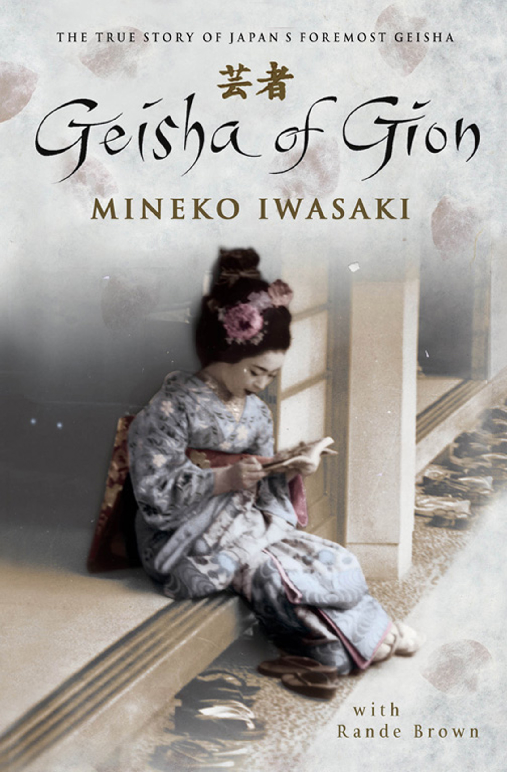 geisha of gion ebook