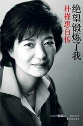 Frustration Trains Me and Hope Stimulates Me (Mandarin Edition)