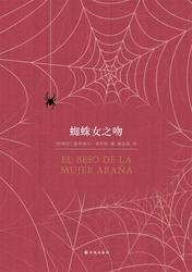 Kiss of a Spider Woman (Mandarin Edition)