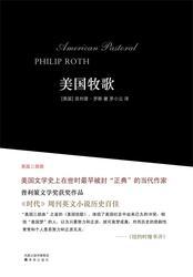 American Pastoral (Mandarin Edition)