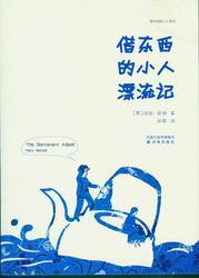 The Borrowers Afloat (Mandarin Edition)