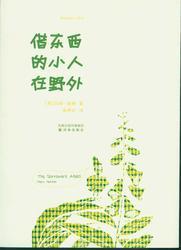 The Borrowers Afield (Mandarin Edition)