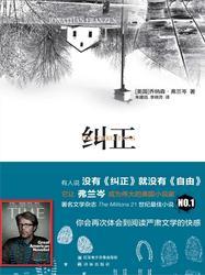 The Corrections (Mandarin Edition)