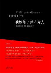 I Married a Communist(Mandarin Edition)