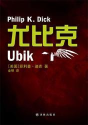 Ubik (Mandarin Edition)