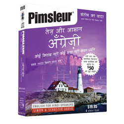 Pimsleur English for Hindi Speakers Quick & Simple Course - Level 1 Lessons 1-8 CD