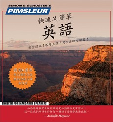 Pimsleur English for Chinese (Mandarin) Speakers Quick & Simple Course - Level 1 Lessons 1-8 CD