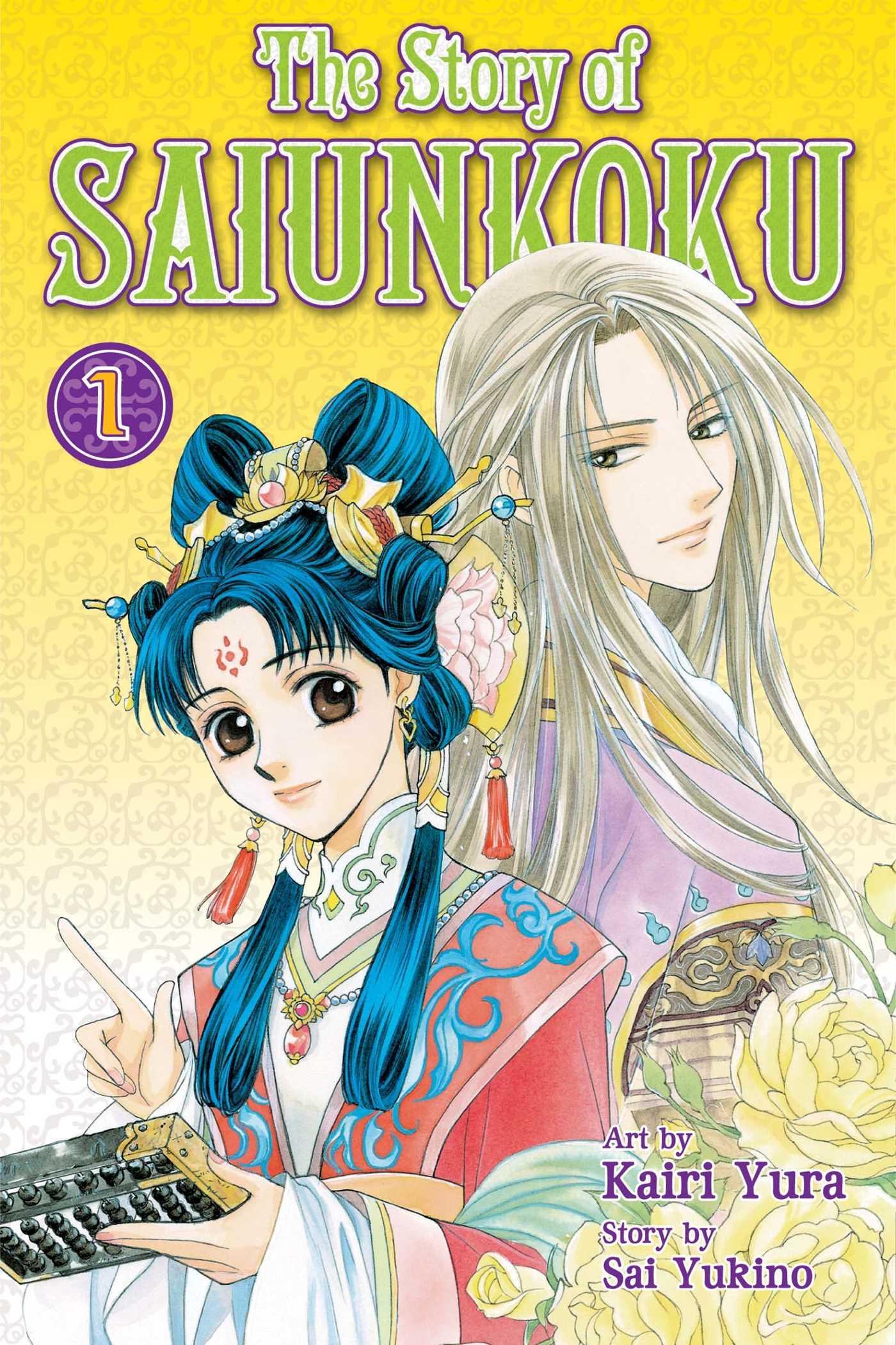 The story of saiunkoku vol 1 9781421538341 hr