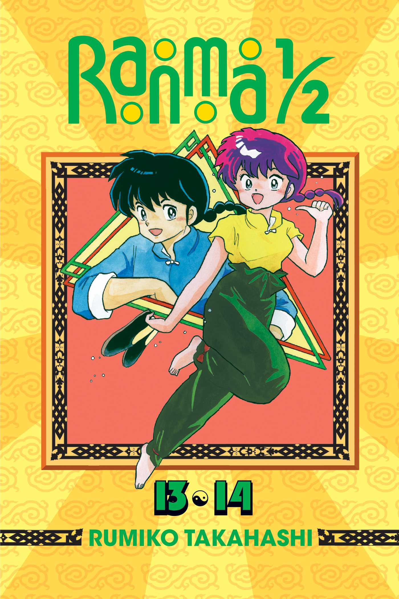 Ranma 1 2 2 in 1 edition vol 7 9781421566207 hr