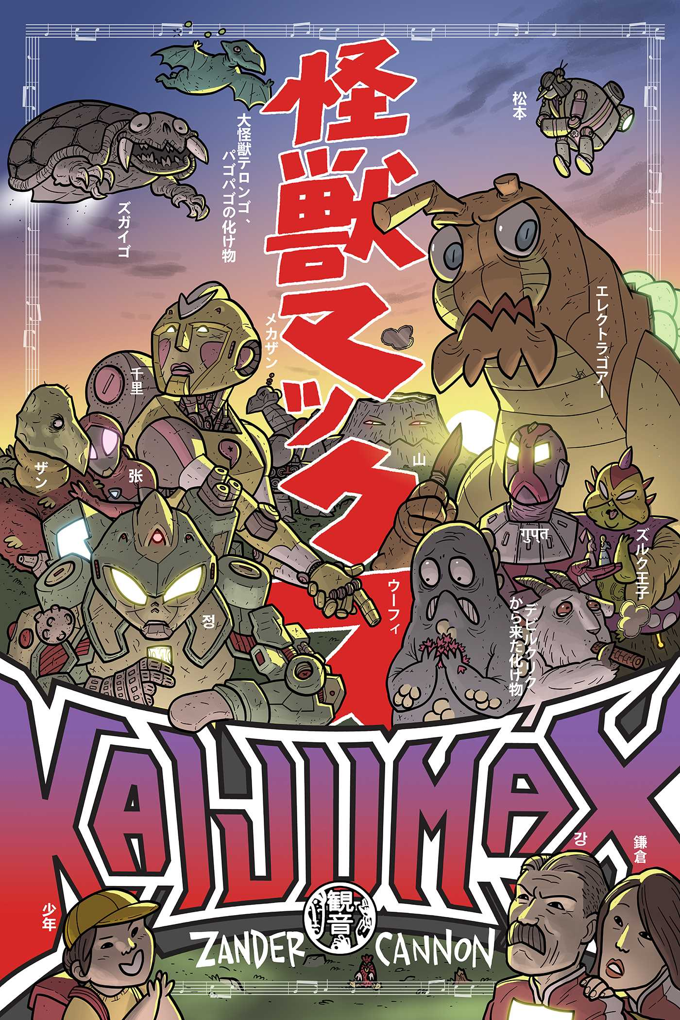 Kaijumax book one 9781620105405 hr