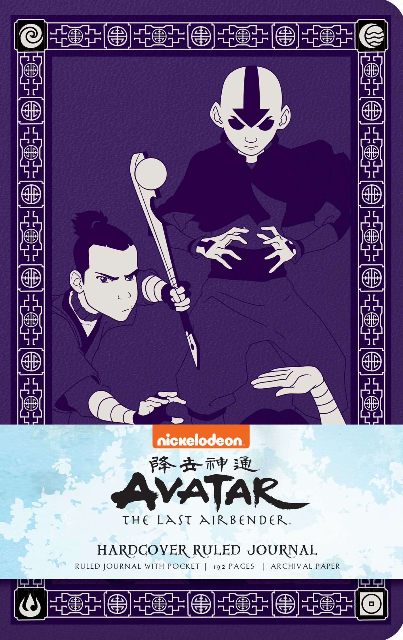 avatar the last airbender game codes