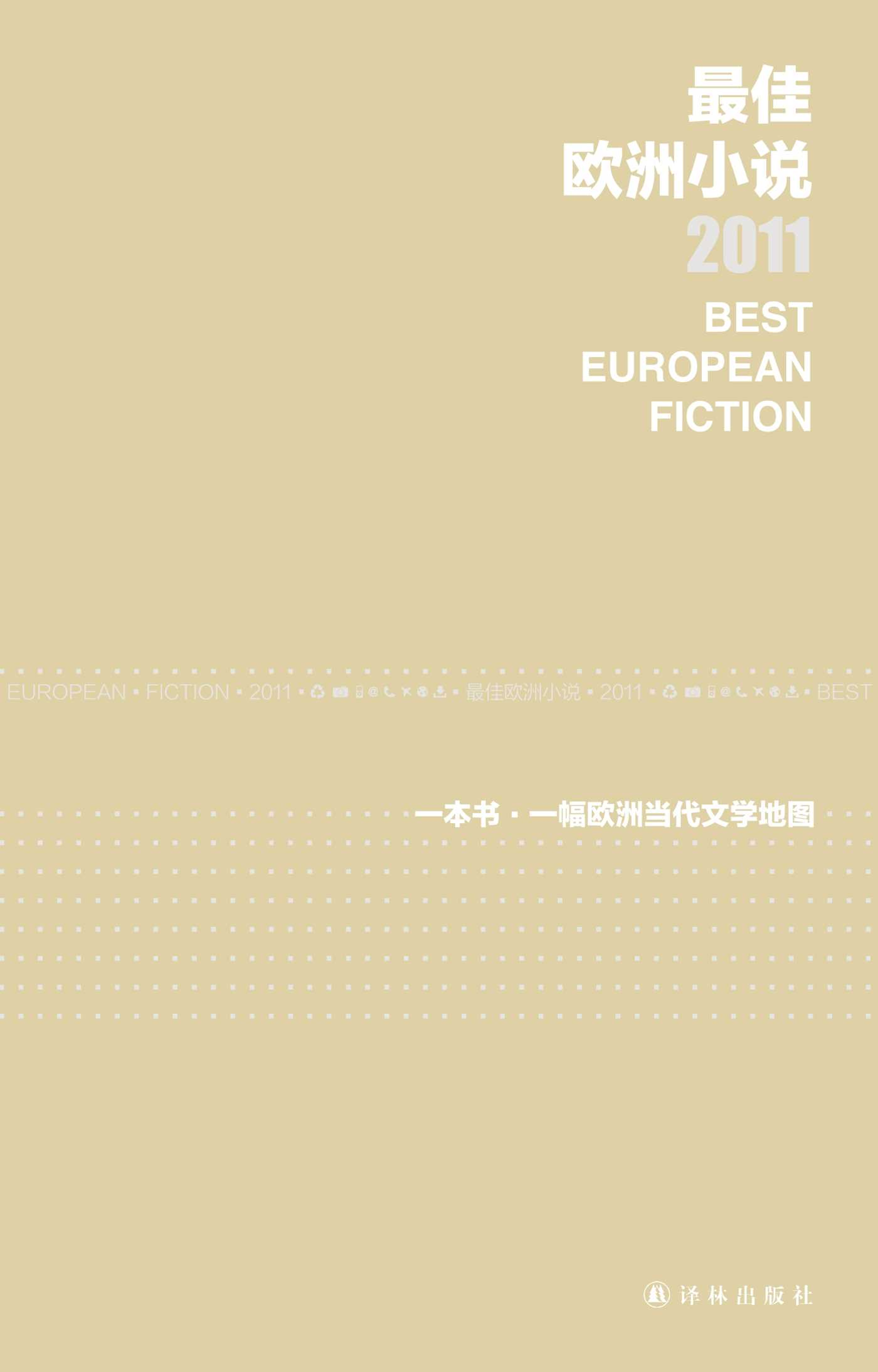 Best european fiction 2011 (mandarin edition) 9787894000699 hr