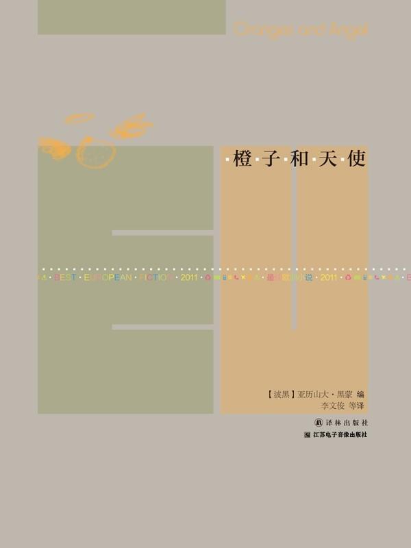 Best european fiction 2011 (mandarin edition) 9787894000699.in01
