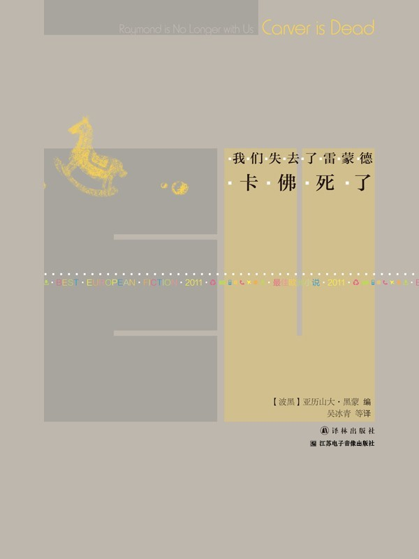 Best european fiction 2011 (mandarin edition) 9787894000699.in03